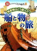 旅からわかる江戸時代 3