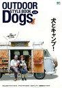 OUTDOOR STYLEBOOK with Dogs 自然とあそぶ、犬とあそぶ 犬とキャンプ! (エイムック)
