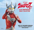 ウルトラマンタロウ 45TH ANNIVERSARY MUSIC COLLECTION