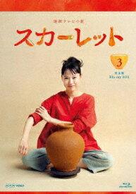 連続テレビ小説 スカーレット 完全版 Blu-ray BOX3【Blu-ray】 [ 戸田恵梨香 ]