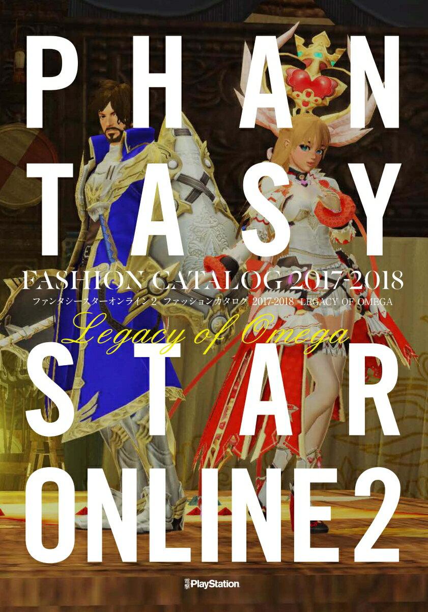 ファンタシースターオンライン2 ファッションカタログ2017-2018 LEGACY OF OMEGA [ 電撃PlayStation編集部 ]