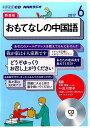 NHKラジオおもてなしの中国語(6月号) (<CD>)
