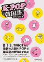 K-POPで韓国語!(2017-2018) [ HANA韓国語教育研究会 ]