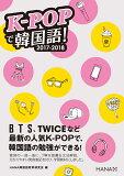 K-POPで韓国語!(2017-2018)