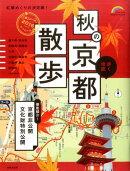 歩く地図秋の京都散歩(2016)