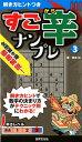 すご辛ナンプレ3 (解き方ヒントつき) [ 岡本 広 ]