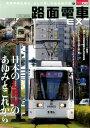 路面電車EX(vol.08) 特集:日本のLRVのあゆみとこれから (イカロスMOOK)