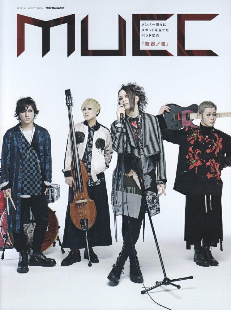 MUCC メンバー個々にスポットを当てたバンド初の『楽器ノ書 (リットーミュージックムック SPECIAL ARTIST B)