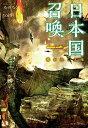 日本国召喚 (ぽにきゃんBOOKS) [ みのろう ]