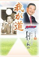 【POD】「我が道」川淵三郎
