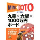 ミニロト九星×六耀×1000万円ボード (超的シリーズ)