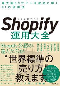 Shopify運用大全 最先端ECサイトを成功に導く81の活用法 [ 河野 貴伸 ]