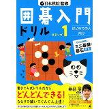 日本棋院監修囲碁入門ドリル ステップ1