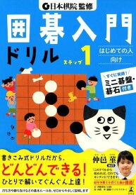 日本棋院監修囲碁入門ドリル ステップ1 [ 日本棋院 ]