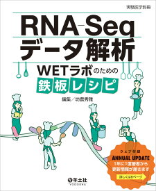 RNA-Seqデータ解析 WETラボのための鉄板レシピ (実験医学別冊) [ 坊農 秀雅 ]