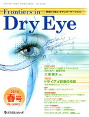 Frontiers in Dry Eye(Vol.14 No.1(201)