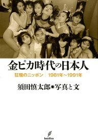 金ピカ時代の日本人 狂騒のニッポン/1981年〜1991年 [ 須田慎太郎 ]