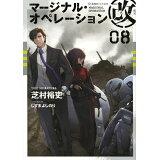 マージナル・オペレーション改(08) (星海社FICTIONS)