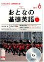 NHKテレビおとなの基礎英語(6月号) (<CD>)
