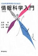 【謝恩価格本】社会科学系学生のための情報科学入門(改訂版)