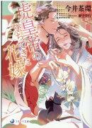 虎皇帝の墜ちてきた花嫁