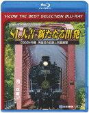 SL人吉 〜新たなる出発〜 58654号機 再復活の記録と前面展望【Blu-ray】