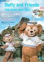ダッフィー&フレンズ ファンブック 2021-2022 (My Tokyo Disney Resort) [ ディズニーファン編集部 ]