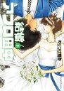 結婚アフロ田中(3) (ビッグ コミックス) [ のりつけ 雅春 ]