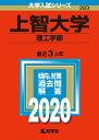 上智大学(理工学部) 2020年版;No.283 (大学入試シリーズ) [ 教学社編集部 ]