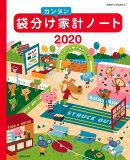 袋分けカンタン家計ノート2020