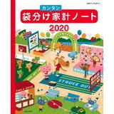 袋分けカンタン家計ノート(2020) (別冊すてきな奥さん)