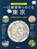 路線別一日乗車券でめぐる東京