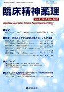 臨床精神薬理(Vol.21 No.1(Jan)