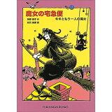 魔女の宅急便(その3) キキともうひとりの魔女 (福音館文庫)