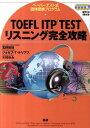 TOEFL ITP TESTリスニング完全攻略 ペーパーテスト式団体受験プログラム [ 宮野智靖 ]
