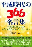 平成時代の366名言集