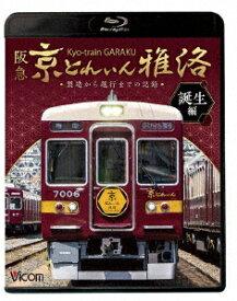 阪急 京とれいん 雅洛 誕生編 製造から運行までの記録【Blu-ray】 [ (鉄道) ]