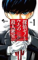 探偵ゼノと7つの殺人密室 1