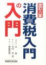 消費税入門の入門改訂8版 [ 辻敢 ]