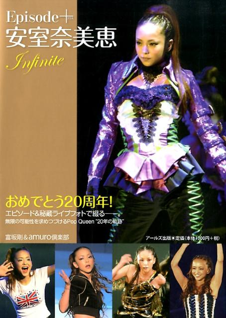 Episode+安室奈美恵 Infinite (Reco books) [ 富坂剛 ]