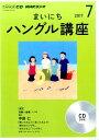 NHKラジオまいにちハングル講座(7月号) (<CD>)