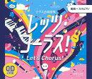 クラス合唱曲集 全曲準拠CD レッツ・コーラス! 第二版 範唱+カラピアノ