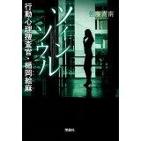 ツインソウル (宝島社文庫 このミス大賞)