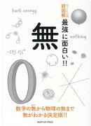 ニュートン式 超図解 最強に面白い!! 無