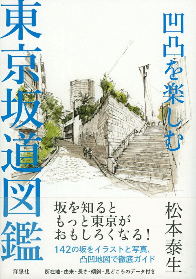 昭和レトロ自販機マニアックス [ 越野弘之 ]