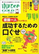 ゆほびかGOLD(vol.17)