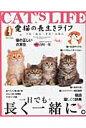 愛猫の長生きライフ 予防/病気/老化/お別れ (Eiwa mook) [ 高崎一哉 ]