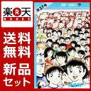キャプテン翼 1-37巻セット (ジャンプコミックス) [ 高橋陽一 ]