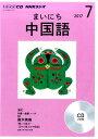 NHKラジオまいにち中国語(7月号) (<CD>)