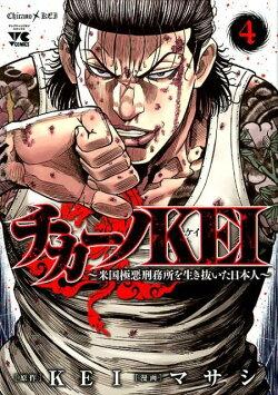 チカーノKEI(4)